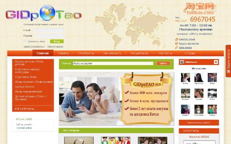 Интернет магазин ГидПоТао - качественная доставка товаров с Китая